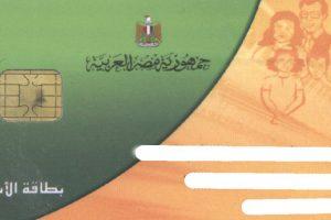 موقع أضافة المواليد لبطاقة التموين الذكية