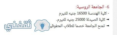 مصاريف الجامعات في مصر