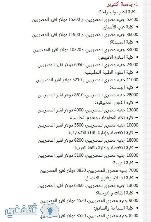 جامعة 6 أكتوبر في مصر