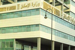 وظائف وزارة الإسكان المصرية التقديم حتي 11 أغسطس 2015