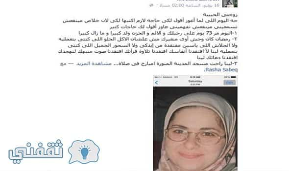 arabstoday-رسالة-زوج-إلى-زوجته-بعد-وفاتها1