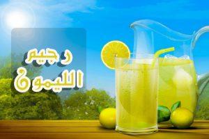 رجيم الليمون للتخسيس السريع جدا