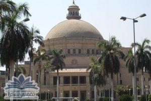 موعد بدء الدراسة في الجامعات المصرية 2016