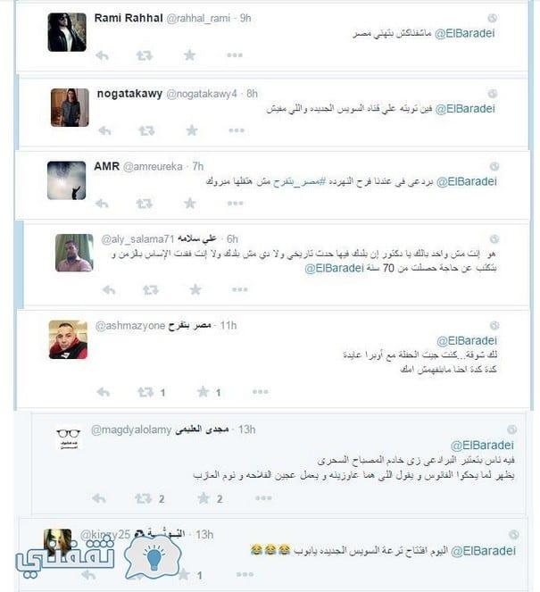 تويتات البرادعي 2