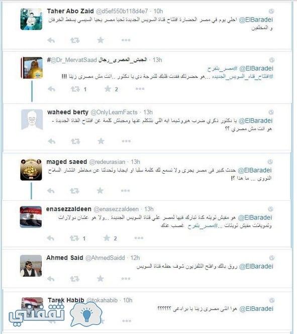 تويتات البرادعي