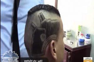 بالفيديو والصور : حلاق يبتكر قصة شعر علي هيئة شعار قناة السويس الجديدة