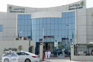 السعودية تمنع هذه المهن من العمل بها وتقف تجديد رخص العمل لهم وقصرها على السعوديين فقط