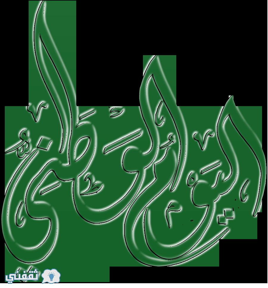 اليوم الوطني السعودي 1436
