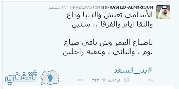 راشد بن محمد علي تويتر