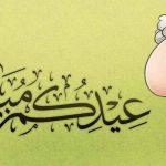 صور عيد الأضحى 2017 متحركة وبطاقات تهنئة وكروت معايدة وتهاني بالعيد الكبير وأغاني العيد 2017