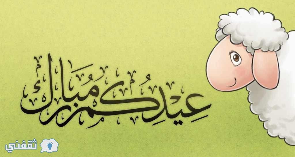 عيد-الاضحي-المبارك