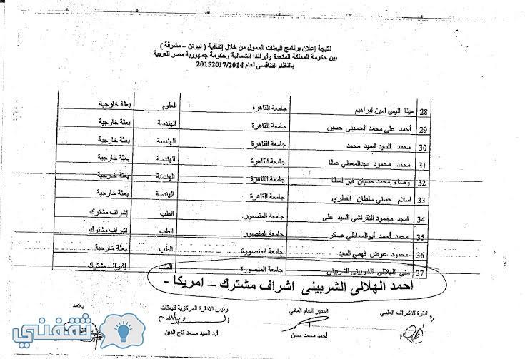 فساد وزير التعليم العالي2