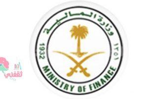 وزارة المالية تحدد موعد صرف رواتب سبتمبر للعاملين بالدولة بمناسبة عيد الأضحى