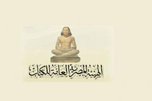 وظائف خالية في الهيئة المصرية العامة للكتاب 2015