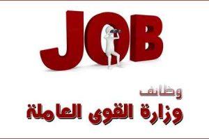 القوى العاملة تعلن عن حاجة المملكة العربية السعودية لوظيفة براتب 3000 ريال