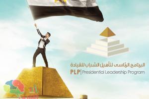 طريقة التقديم في البرنامج الرئاسي لتأهيل الشباب للقيادة + موقع و شروط التقديم