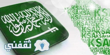 خلفيات واتس اب اليوم الوطني السعودي 2015 , رمزيات واتس اب اليوم الوطني سعودي1436 , whatsapp 27.jpg