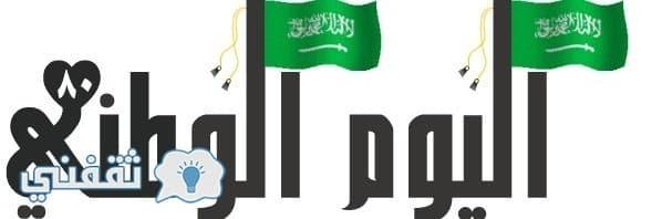 خلفيات واتس اب اليوم الوطني السعودي 2015 , رمزيات واتس اب اليوم الوطني سعودي1436 , whatsapp Saudi-National-Day-6