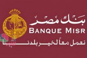 بنك مصر يعلن عن وظائف خالية للشباب بجميع فروعه والتقديم من 9 إلى 21 سبتمبر الحالي