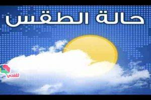 الأرصاد الجوية|توقعات الطقس ليوم الجمعة الموافق 4-3-2016