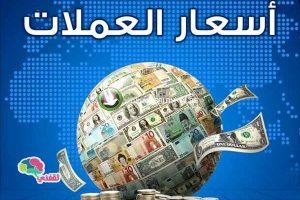 أستقرار سعر الدولار أمام الجنيه المصري في نهاية تعاملات الأسبوع وأسعار العملات مقابل الجنيه المصرى