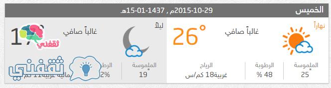 الطقس ودرجات الحرارة