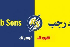 عروض أولاد رجب حتي 11 أكتوبر 2015