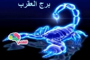 حظك اليوم الاحد 11 / 10 / 2015 من مواليد برج العقرب