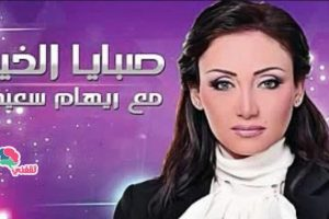 أسرار هامة عن حياة الإعلامية ريهام سعيد