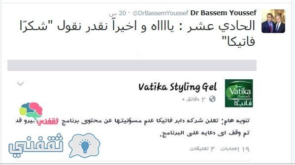 تويت باسم يوسف 10