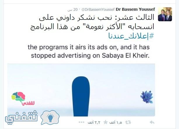 تويت باسم يوسف 11