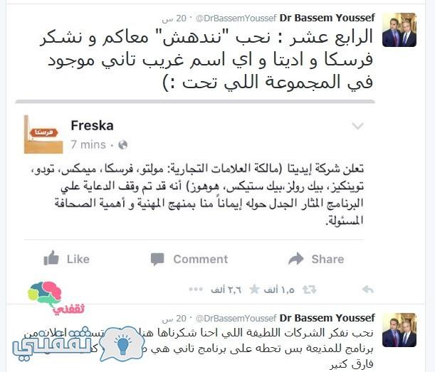 تويت باسم يوسف 12