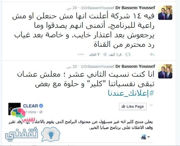 تويت باسم يوسف 13