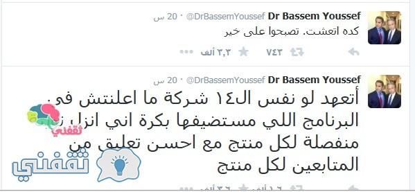 تويت باسم يوسف 14