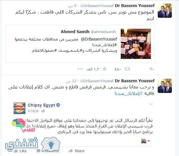تويت باسم يوسف 16