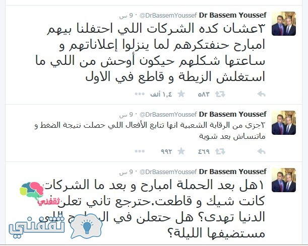 تويت باسم يوسف 17