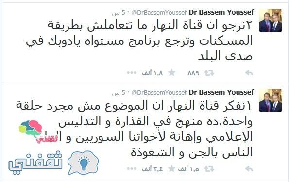 تويت باسم يوسف 19