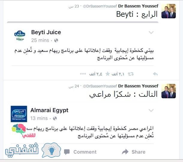 تويت باسم يوسف 2