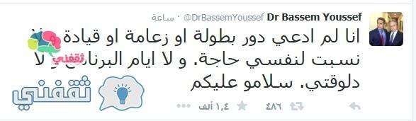 تويت باسم يوسف 20