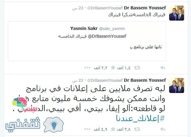 تويت باسم يوسف 3