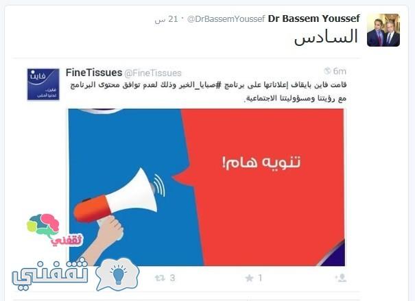 تويت باسم يوسف 4