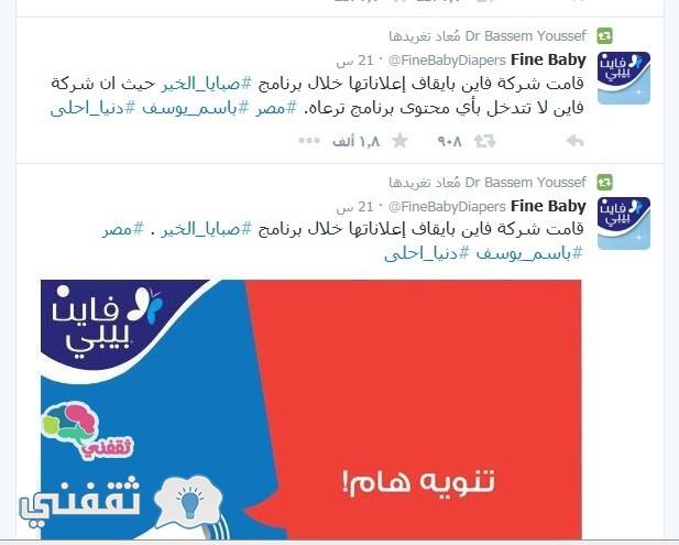 تويت باسم يوسف 6