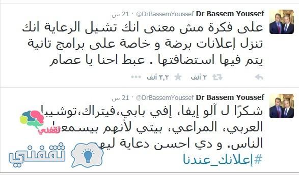تويت باسم يوسف 7
