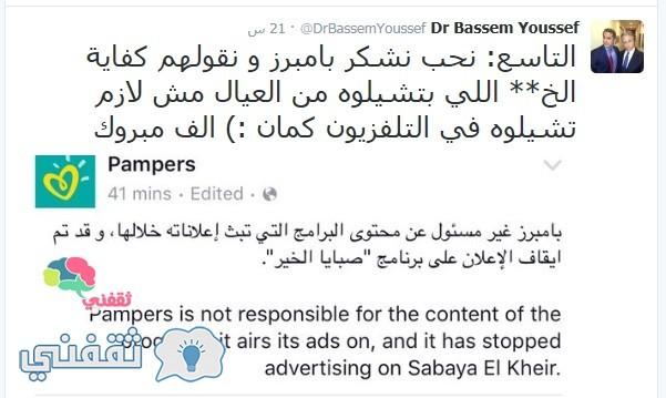 تويت باسم يوسف 8