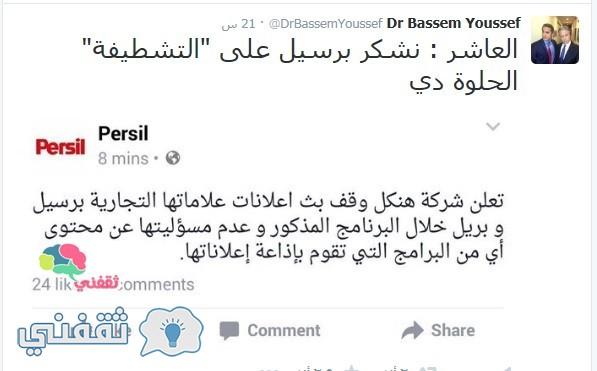 تويت باسم يوسف 9