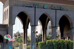 جامعة الأزهر تعلن عن توافر وظائف خالية