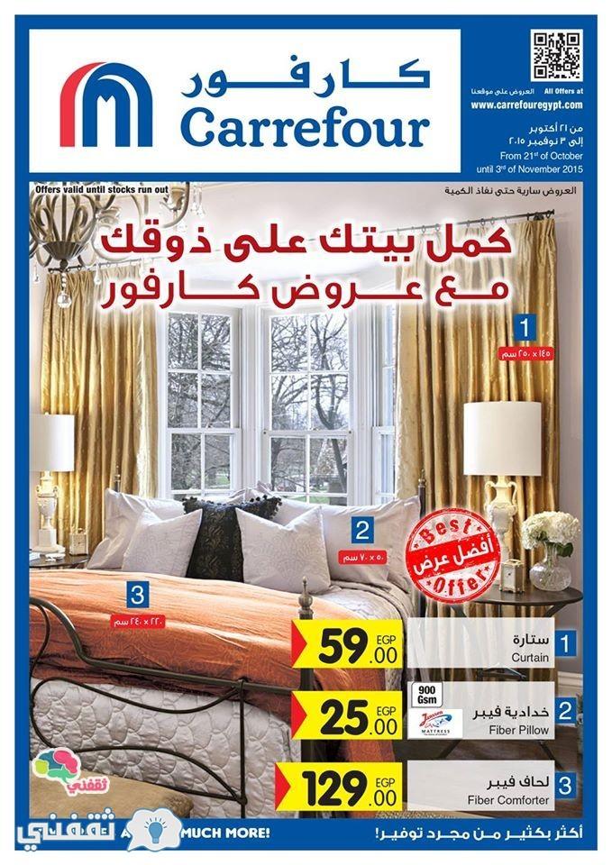 عروض كارفور مصر 2015