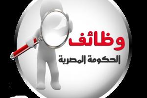 وظائف خالية في وزارة الإسكان والمرافق 2015 – وظائف الحكومة المصرية 2015