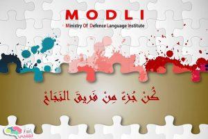 وظائف خالية بالإسكندرية في معهد لغات القوات المسلحة