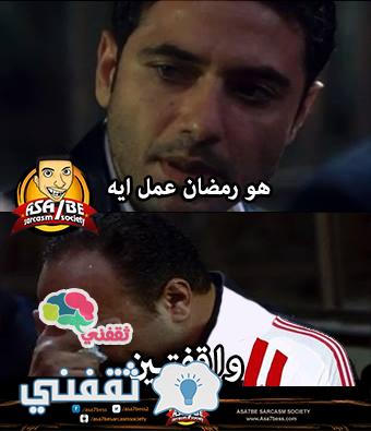 وقفة رمضان في مباراة السوبر المصرى